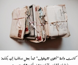 arabic, facebook, and quotes image