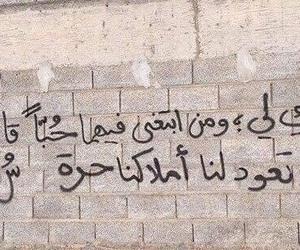 حرة, جداريات, and اقتباسً image