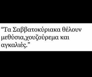 greek, quotes, and ΕΛΛΗΝΙΚΑ_ΣΤΙΧΑΚΙΑ image