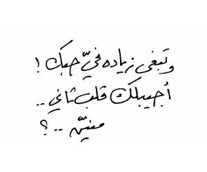 حُبْ, اقتباسً, and كلمات image