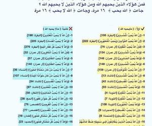 الله, حُبْ, and ashjan image
