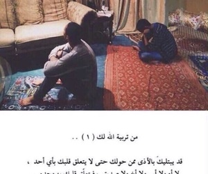 تربية, الله, and ashjan image