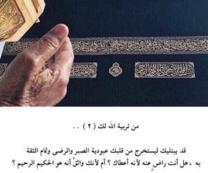 الرحيم, الله, and ashjan image