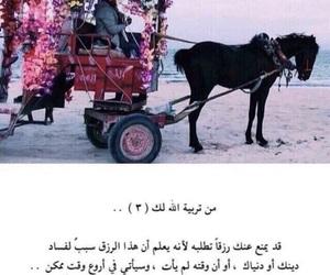 تربية, دين, and الله image
