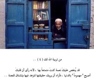 نعمة, تربية, and جَنَة image