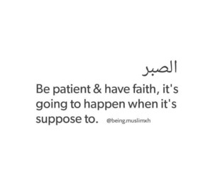 patience, patient, and sabr image