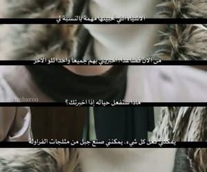 kdrama, حُبْ, and ﺍﻗﺘﺒﺎﺳﺎﺕ image