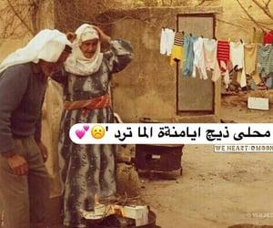 شباب بنات حب, تحشيش عربي عراقي, and العراق قديم اسلاميات image
