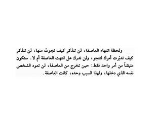 الحياة and العاصفة image