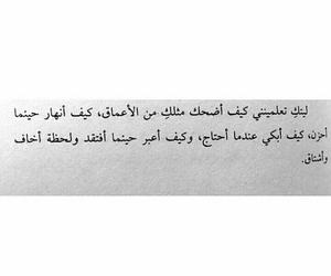 ضٌحَك, الاعماق, and بكاء image