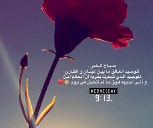 morning, snapchat, and صباحيات image