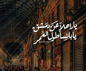 quotes, الشام, and typography l image