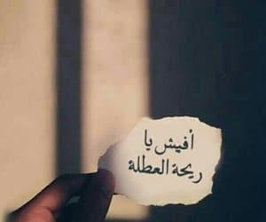 كورس, عطله, and العطله image