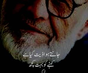 sayings, golden words, and urdu poetry image