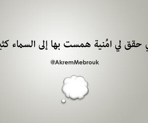 algérie dz, استغفار حسنات, and ذكر دعاء اللهم image