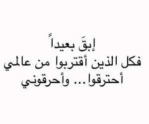بعيد, حُبْ, and ال۾ image