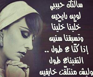 اشتقت, ﺭﻣﺰﻳﺎﺕ, and مريم image