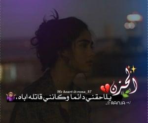 الحزن, كلمات, and ال۾ image