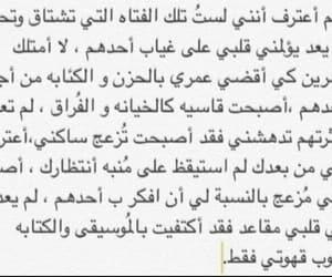 نفسي, عمري , and سخف image