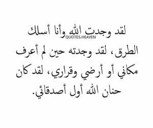 quotes, arab, and arabic image