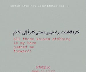 quotes, arabic, and stab image