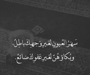 ﻋﺮﺑﻲ, شعر, and صلاة image