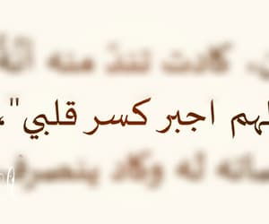 arabic, heart, and qoute image