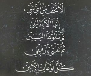 انين, ﻋﺮﺑﻲ, and arabic image