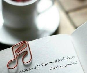 good morning, love, and ﺍﻗﺘﺒﺎﺳﺎﺕ image