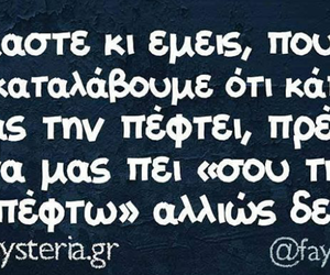 quotes, greek, and funny image