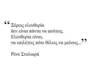 greek, freedom, and quotes image