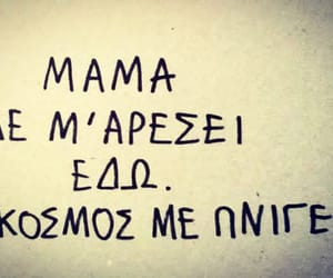 greek, quotes, and mom image
