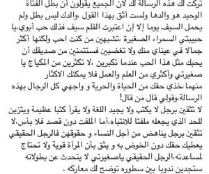 arabic, dz, and arabic love image