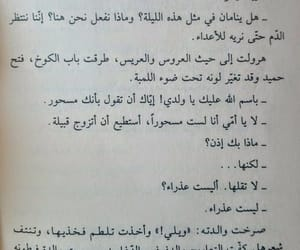 arabic, dz, and dahk image