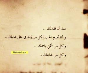 افتقدك, فقدان, and كﻻم image