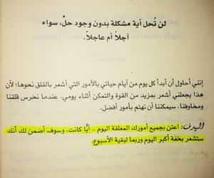 arabic, ﺍﻗﺘﺒﺎﺳﺎﺕ, and demi lovato image