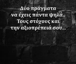 greek, quote, and quotes image