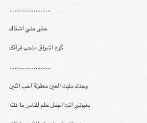 arab, شعر, and عمري و غلاي image
