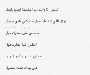 arab, شعر, and kurdish image