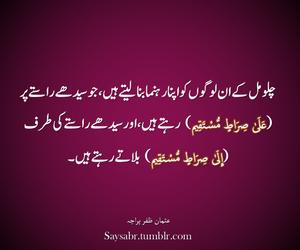 quote, islam, and urdu image