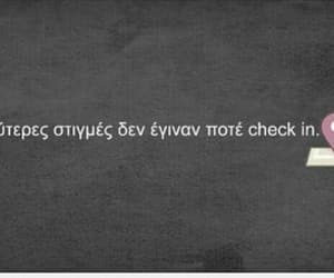 quotes, greek quotes, and check in image