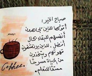 صباح الخير image