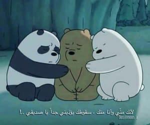 شباب بنات حب, تحشيش عربي عراقي, and العراق اسلاميات اصدقاء image