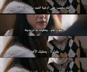 arabic, serie, and quotes image