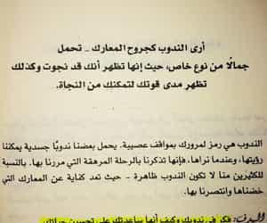 arabic, ﺍﻗﺘﺒﺎﺳﺎﺕ, and february image