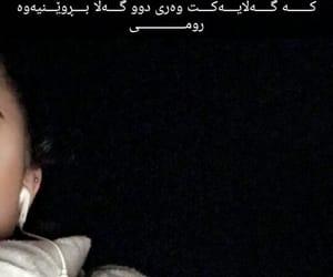 kurdi and esra shahab image