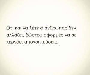 greek and human image
