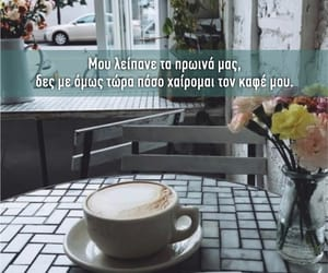 coffee, greek quotes, and morning image
