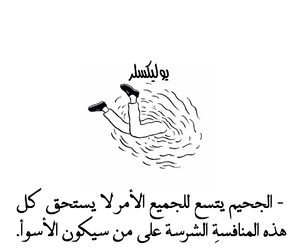 quotes, كلمات, and سوء image