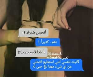 dz, algerie, and حُبْ image